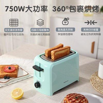 麵包機榮事達迷你烤面包機家用多功能三文明治早餐機小型多士爐壓吐司機吐司機