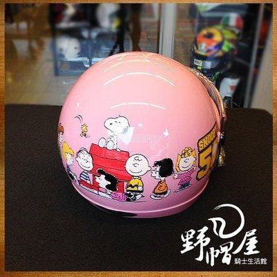 三重《野帽屋》KK 童帽 兒童 安全帽 3/4罩 超Q 正版授權 (二尺寸可選)‧SY-04 史努比 粉