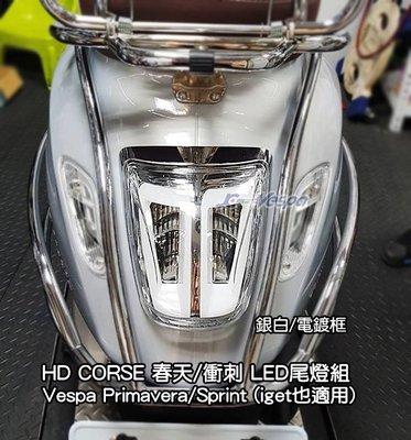 【嘉晟偉士】HD CORSE 春天/衝刺 LED尾燈組 銀白 Vespa Primavera/Sprint iget