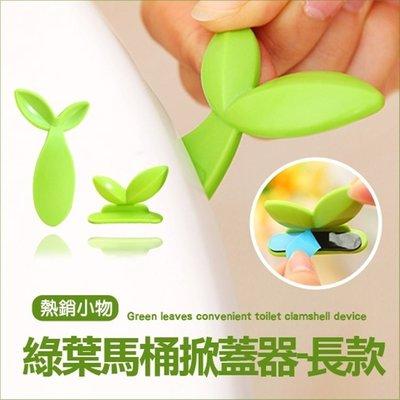 ☜shop go☞【M024】綠葉便捷式馬桶掀蓋器 衛生 衛浴 創意 手提 不髒手 清潔 乾淨 長款 馬桶蓋不沾手掀起器