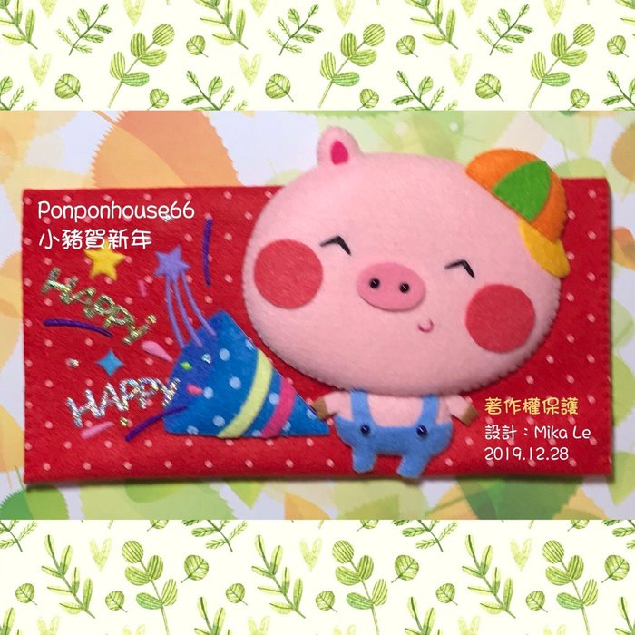 Ponponhouse66 最新 豬年 紅包袋 長版 橫式 立體主圖 訂製品 小豬賀新年