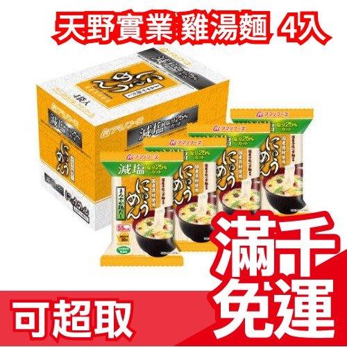 日本製 天野實業 減鹽雞湯麵  4入 低熱量 沖泡 宵夜 團購 泡麵 杯麵 ❤JP Plus+