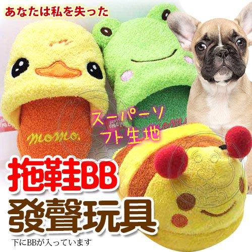 【🐱🐶培菓寵物48H出貨🐰🐹】dyy》寵物小動物拖鞋BB發聲玩具-長15cm 特價69元