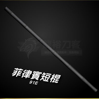 《龍裕》COLD STEEL/菲律賓短棍/91E/李小龍短棍/竹節棍/ 塑鋼/防身/武術/訓練/安全/冷鋼