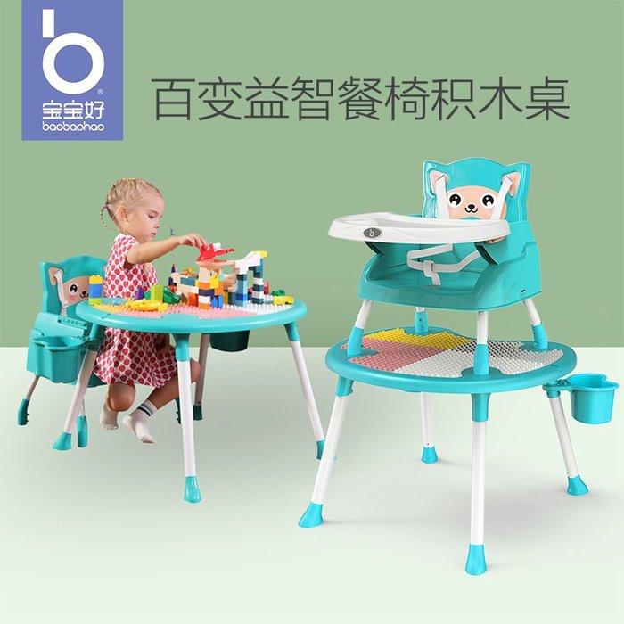 寶寶好兒童餐椅餐桌嬰兒小孩吃飯桌子可折疊便攜式多功能寶寶小凳