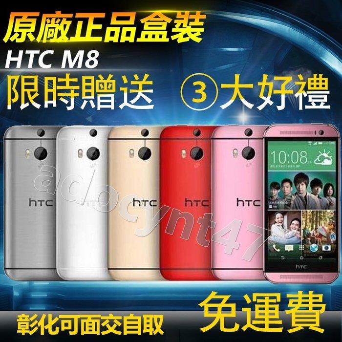 原廠盒裝 HTC One M8 16G/32G(送行動電源+鋼化膜+保護套)5吋 四核 Sensor Hub