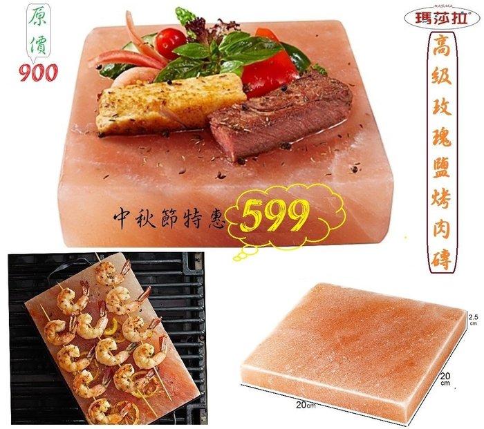 {SGS食品檢驗合格} ☆高級玫瑰鹽烤肉磚☆ 20x20x2.5cm 食品等級