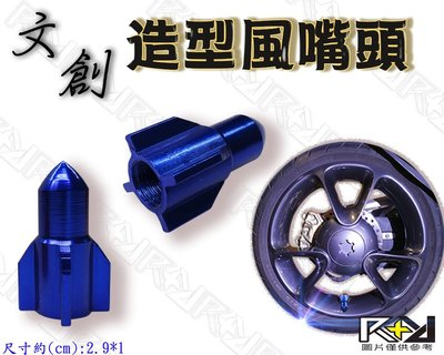 【R+R】造型風嘴頭 電鍍藍火箭 風嘴蓋 風嘴帽蓋 風嘴頭 氣嘴蓋 氣嘴頭 輪胎 GOGORO G5 X-SENSE 新北市