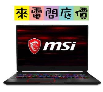 MSI GE75 9SG-466TW【台北】RTX2080 I7 微星 GE75 9SG-466TW