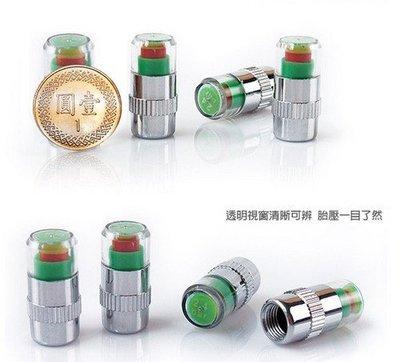【東京數位】全新 胎壓檢測器 胎壓偵測器 3色顯示使用簡單/不鏽鋼材質/杜絕輪胎慢性漏氣/避免爆胎 4顆一組
