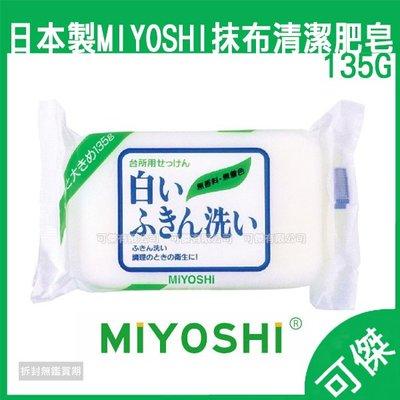 MiYOSHi 抹布專用清潔肥皂 135g*5個 日本製造 清潔皂 肥皂 抹布專用 清潔用品 去污皂 廚房清潔 家用清潔