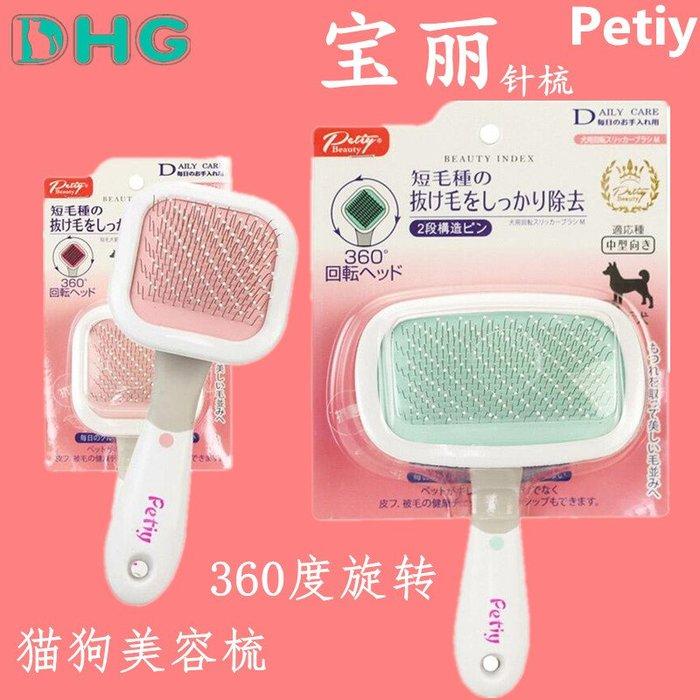 日本寶麗Petiy360度旋轉寵物針梳貓狗梳子去毛梳比格美容梳除毛刷