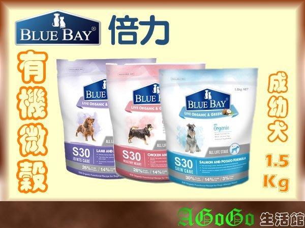 ☆AGOGO☆BlueBay倍力S30鮭魚/雞肉/羊肉1.5kg 有機低敏 附試吃 2包免運 AA01801A