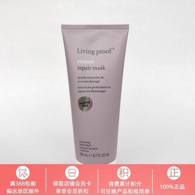 酸甜飾界Living Proof Restore強韌深度修護髮膜嚴重染燙受損救星200ml