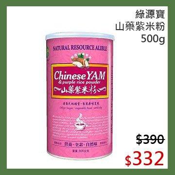 【光合作用】綠源寶 山藥紫米粉 500g 天然 非基改 無農藥 無毒 即沖即食 紫山藥粉、豆奶粉、黑糯米