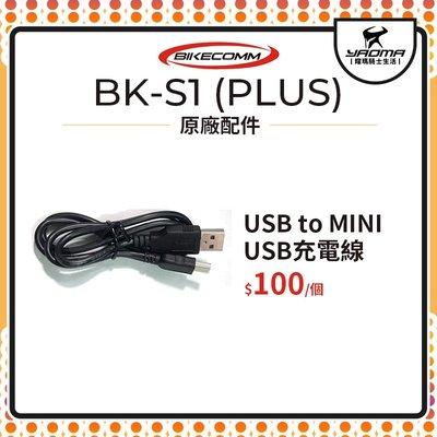 騎士通 BK-S1 BKS1 PLUS 原廠配件 USB to Mini 充電線 單買 原廠零件 藍芽耳機配件 耀瑪騎士