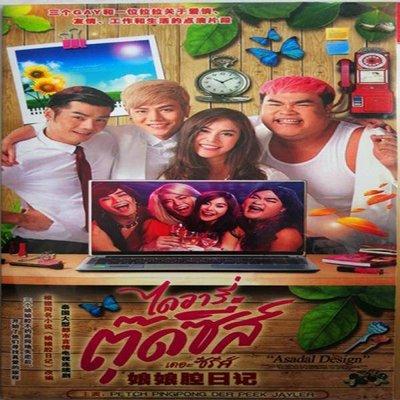 娘娘腔日記(泰語版)/Petch Pingpong/泰劇 泰國電視劇DVD碟片歡 精美盒裝