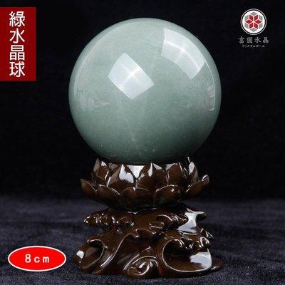【富圓水晶】天然綠色水晶球 玄關風水家居裝飾工藝品 (8公分)