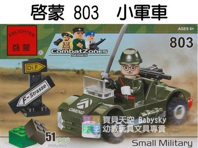 ◎寶貝天空◎【啟蒙 803 小軍車】51PCS,軍事系列,可與LEGO樂高積木組合玩