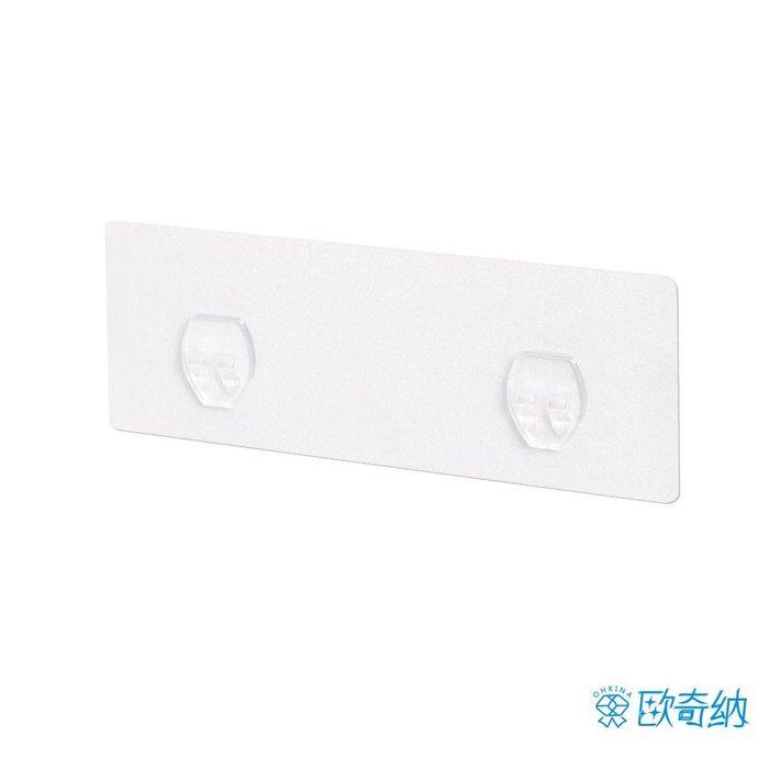 歐奇納OHKINA置物架專用長方型重複貼掛勾(7.5x21cm)