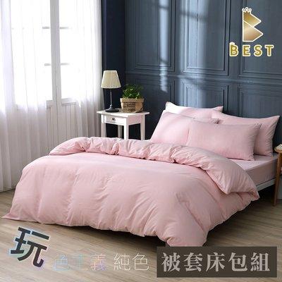 台灣製 經典素色被套床包組 單人 雙人 加大 特大 均價 柔絲棉 床包加高35CM 玫瑰粉 BEST寢飾