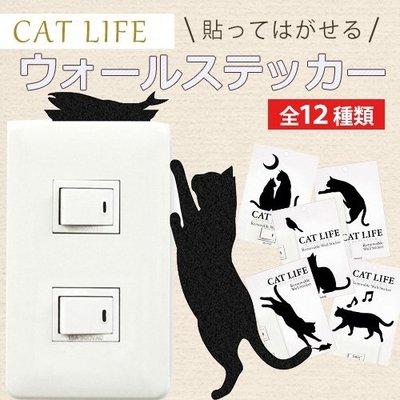 ⊕FollowV⊕日本文具《現貨》動物貓咪喵星人 黑色剪影 電源開關壁貼/裝飾貼紙 日本製 絕版