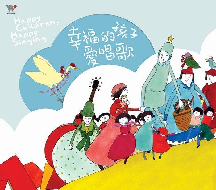 幸福的孩子愛唱歌(2CD) / 謝欣芷 -- TCD5320