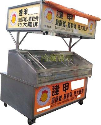 知名連鎖店  鹽酥雞 碳烤 甜不辣 滷味冷藏展示冰箱  +油炸機  不銹鋼車台
