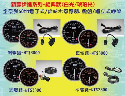 ☆☆ AUTO GAUGE工廠直營☆☆新經典款60mm雙色LED類DEFI三環錶-(步進馬達款)渦輪錶