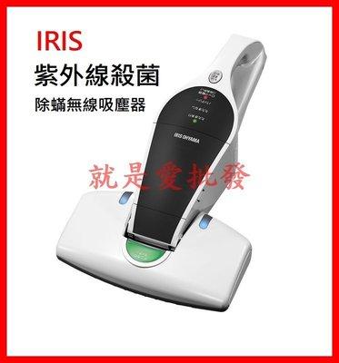 ~就是愛批發~ IRIS愛麗思IC-FDC1-WP家用無線感應除蟎床鋪塵蟎吸塵器紫外線 現貨一年保固 W0004