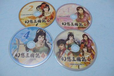 紫色小館75-4------幻想三國志4{安裝1.2.4.遊戲片}
