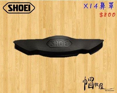 【帽牧屋】SHOEI X14 全罩安全帽 配件 內襯 公司貨 鼻罩