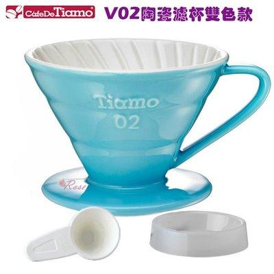 【ROSE 玫瑰咖啡館】Tiamo V02 陶瓷雙色濾杯組-螺旋紋 附量匙 滴水盤 粉藍色款