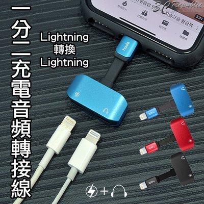 hoda Lightning iPhone 11 轉接線 耳機孔 聽音樂 充電 音源線 轉接線 一分二