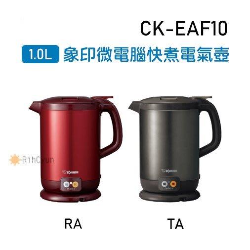 【日群】ZOJIRUSHI象印1.0L微電腦快煮電氣壺CK-EAF10