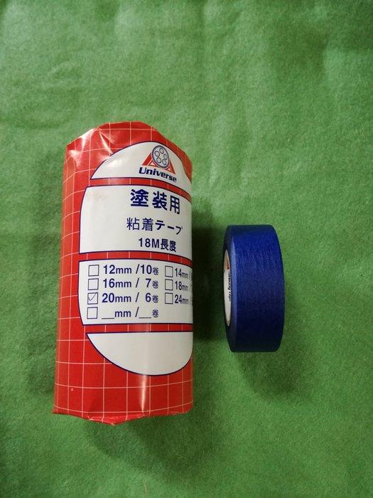 ~88 ~合紙 18Mx20mm 6枚入 油漆膠帶 塗裝用紙膠帶 遮蔽膠帶