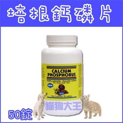 **貓狗大王**美國貝克 培根鈣磷片50錠 守護寵物骨骼健康的專家