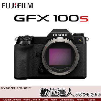 【數位達人】預購恆昶公司貨 Fuji GFX100S 中片幅 (與X1DII 907X同級)