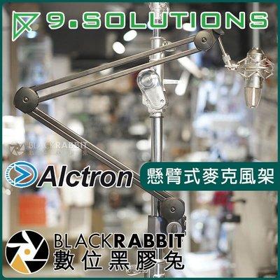 數位黑膠兔【懸臂式麥克風架 Alctron MA612B 9.SOLUTIONS 蟒蛇夾 3/8 5/8 圓桿固定關節】