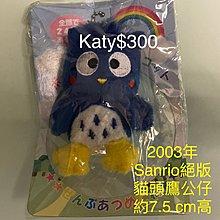 2003年絕版Sanrio 貓頭鷹公仔,全新未使用