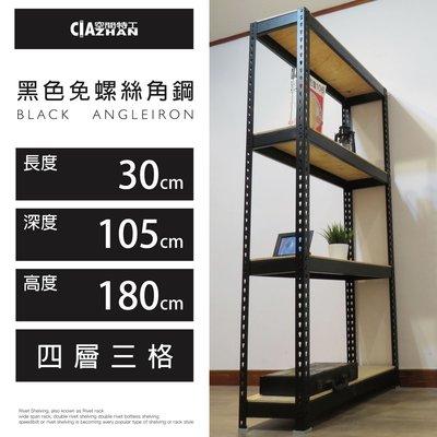免運 黑色免螺絲角鋼架(1x3.5x6_4層) 角鐵收納架 書櫃 倉儲陳列架 萬能角鋼架 B1035640 空間特工
