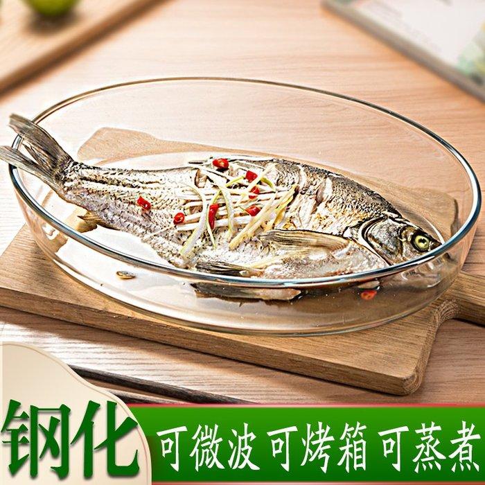 奇奇店-魚盤子家用創意個性魚型大號魚盤橢圓形可蒸微波爐耐熱玻璃盤#晶瑩剔透 #物美價廉 #款式多