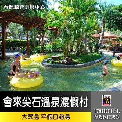 【台灣聯合訂房中心】新竹會來尖石大眾湯280 假日不加價  板橋面交
