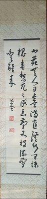 八大山人書法作品