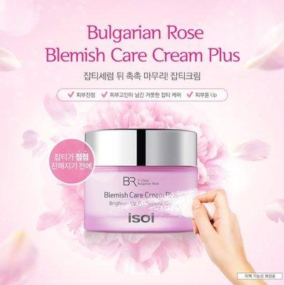 全新 isoi 保加利亞玫瑰淡斑精華面霜 BLEMISH CARE CREAM PLUS 乳液 乳霜 ❤預購❤