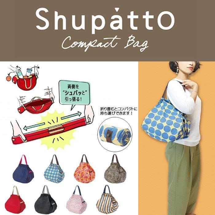 日本 Shupatto簡約風格超大容量折疊式萬用包/購物袋 S號