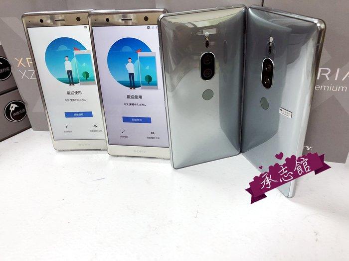拆封出清品SONY Xperia XZ2 Premium 6G/64G 清透銀 雙鏡頭智慧手機(H8166) 台灣公司貨