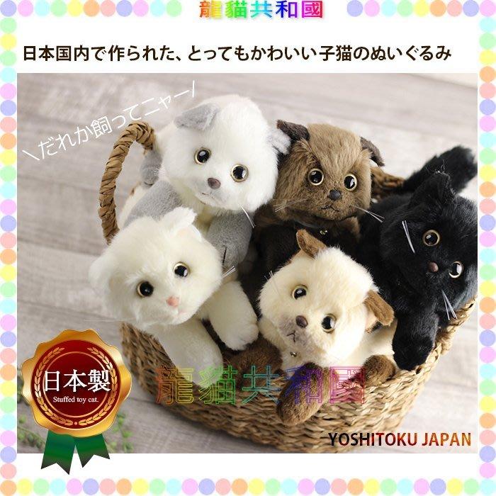 ※龍貓共和國※《日本製Yoshitoku吉德 療癒 仿真擬真小貓 喵星人 絨毛娃娃 布偶玩偶_4選1》禮物B