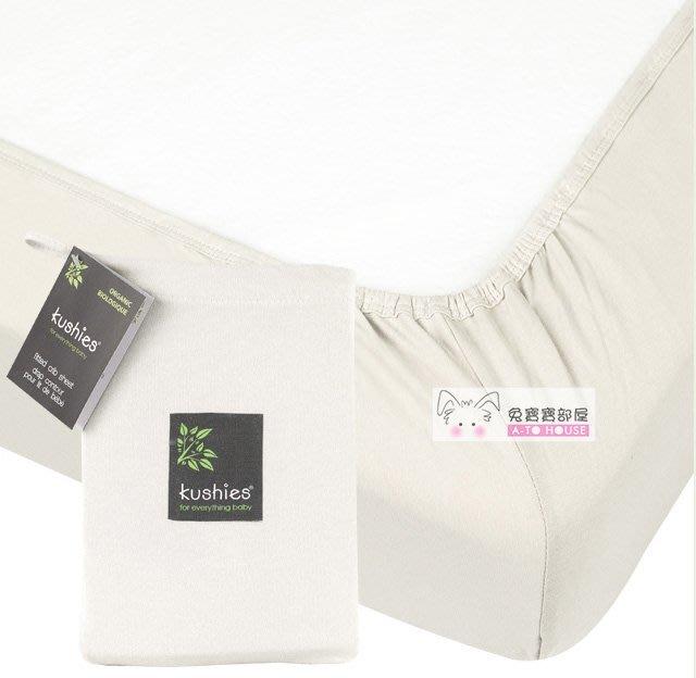 【兔寶寶部屋】kushies加拿大進口-有機棉嬰兒床床包-乳白色 71X132cm