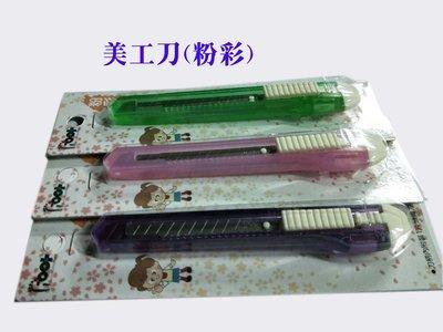 (含稅價)美工刀(粉彩) N5052